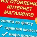 Создание Сайтов Интернет-Магазинов Групп-Вконтакте